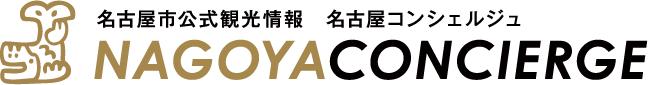 名古屋コンシェルジュ NAGOYA CONCIERGE