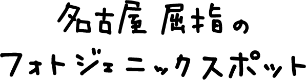 名古屋屈指のフォトジェニックスポット